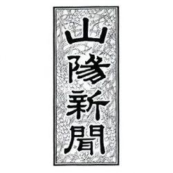 山陽新聞にて弊社事業の記事が掲載されました