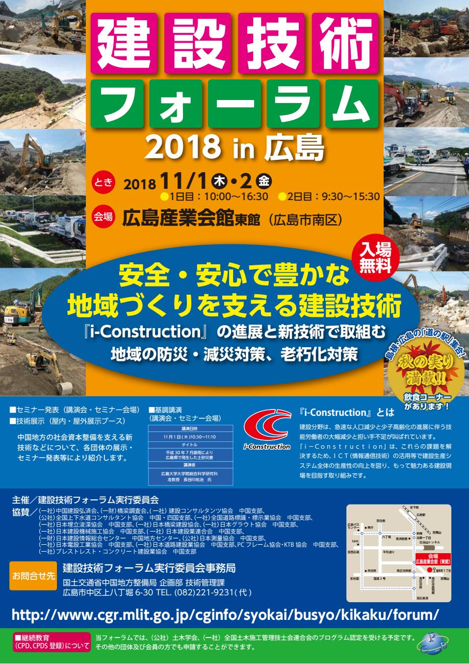「建設技術フォーラム 2018 in 広島」に出展します