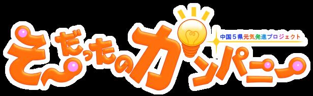TSSテレビ新広島 「そ~だったのかンパニー」にて弊社事業が放送されました